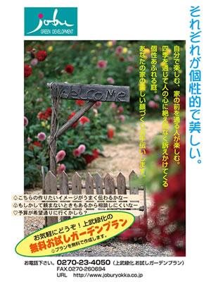 上武緑化 会社カタログ1
