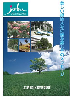 上武緑化 会社カタログ2