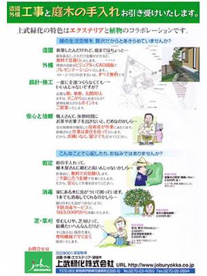 上武緑化 サービスカタログ1