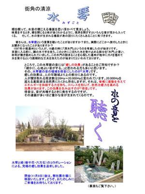 上武緑化 サービスカタログ2