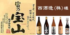 宝山の蔵元西酒造(株)